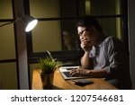 businessman is sitting at a... | Shutterstock . vector #1207546681