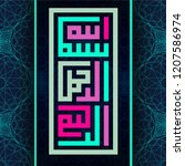 arabic calligraphy of the... | Shutterstock .eps vector #1207586974