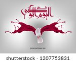 white flying dove with german... | Shutterstock .eps vector #1207753831