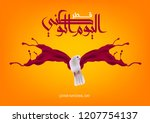 white flying dove with german...   Shutterstock .eps vector #1207754137