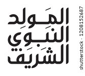 arabic calligraphy vector of... | Shutterstock .eps vector #1208152687