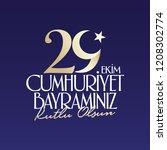 29 ekim cumhuriyet bayrami.... | Shutterstock .eps vector #1208302774