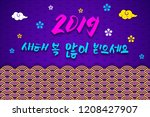 2019 happy new year asian... | Shutterstock .eps vector #1208427907
