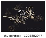 arabic calligraphy of the text... | Shutterstock .eps vector #1208582047