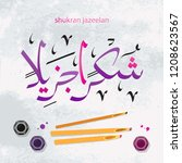 arabic   thank you very much ... | Shutterstock .eps vector #1208623567
