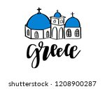 greece hand drawn lettering... | Shutterstock .eps vector #1208900287
