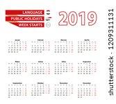 calendar 2019 in hungarian... | Shutterstock .eps vector #1209311131