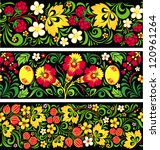 set of seamless patterns in... | Shutterstock .eps vector #120961264