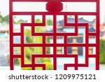 chinese red fence | Shutterstock . vector #1209975121