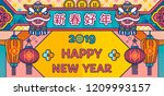 line style lovely chinese new... | Shutterstock .eps vector #1209993157