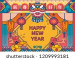 line style lovely chinese new... | Shutterstock .eps vector #1209993181