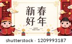 paper art chinese new year... | Shutterstock .eps vector #1209993187
