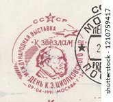 ussr circa 1991  stamp printed... | Shutterstock . vector #1210759417