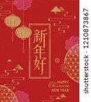 happy new year words written in ... | Shutterstock .eps vector #1210873867