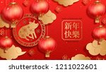 festive banner for happy... | Shutterstock .eps vector #1211022601