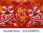 lunar new year poster design... | Shutterstock .eps vector #1211038951