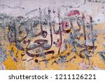 praise to allah by painting on...   Shutterstock . vector #1211126221