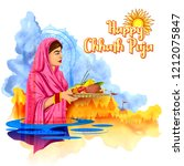 illustration of happy chhath... | Shutterstock .eps vector #1212075847