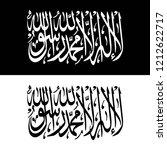 islamic calligraphy  bearing... | Shutterstock .eps vector #1212622717