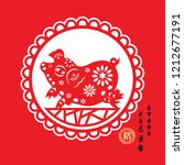 chinese year of the pig made by ...   Shutterstock .eps vector #1212677191