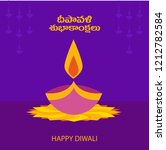 telugu translation diwali... | Shutterstock .eps vector #1212782584