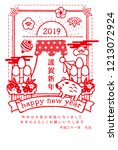 New Year's Card Of Year Of 2019 ...