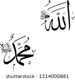 allah and muhammed name in... | Shutterstock .eps vector #1214000881
