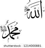 allah and muhammed name in... | Shutterstock .eps vector #1214000881
