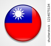 flag of taiwan. round glossy... | Shutterstock .eps vector #1214075134