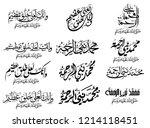arabic islamic mawlid al nabi... | Shutterstock .eps vector #1214118451