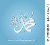creative prophet muhammad... | Shutterstock .eps vector #1214146147