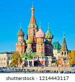 the cathedral of vasily the... | Shutterstock . vector #1214443117
