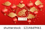 red banner for happy chinese... | Shutterstock .eps vector #1214669461