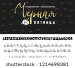 black friday sale special offer ... | Shutterstock .eps vector #1214698381