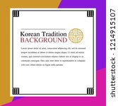 korean traditional colorful... | Shutterstock .eps vector #1214915107