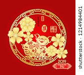 chinese new year of the pig... | Shutterstock .eps vector #1214984401