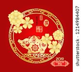 chinese new year of the pig... | Shutterstock .eps vector #1214984407