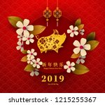 happy chinese new year 2019... | Shutterstock .eps vector #1215255367