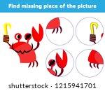 matching children educational...   Shutterstock .eps vector #1215941701