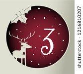 colorful christmas advent... | Shutterstock .eps vector #1216810207