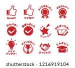 rubber stamp icon  for teachers ... | Shutterstock .eps vector #1216919104