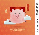 Chinese New Year 2019 Year Of...