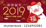 cute cartoon pig with 2019 and... | Shutterstock .eps vector #1216942081