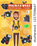 photographer school or... | Shutterstock .eps vector #1217058667