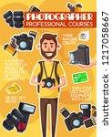 photographer school or... | Shutterstock .eps vector #1217058667