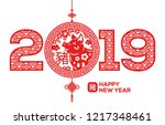 2019 chinese new year... | Shutterstock .eps vector #1217348461