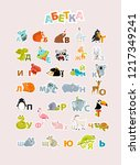 vector ukrainian alphabet with... | Shutterstock .eps vector #1217349241