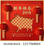 happy chinese new year 2019... | Shutterstock .eps vector #1217368864