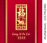 happy chinese new year 2020 ...   Shutterstock .eps vector #1217412481