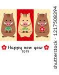 japanese wild boar new years... | Shutterstock .eps vector #1217508394